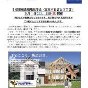耐震住宅の構造見学会を開催します。